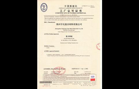 CCSB工厂认证证书
